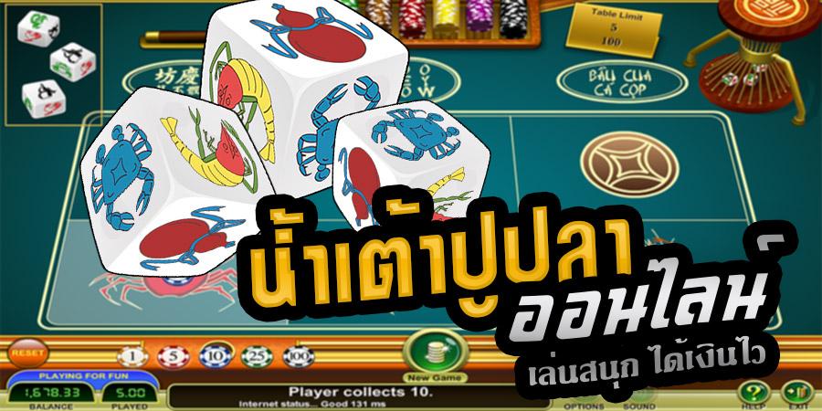 น้ำเต้าปูปลาออนไลน์ เกมพนัน