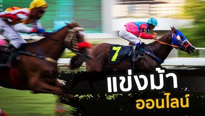 ม้าแข่งออนไลน์  เกมพนัน